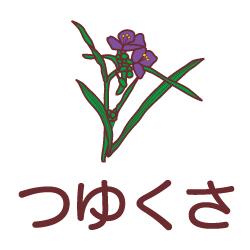 つゆくさのピクトサイン 花/植物のピクト