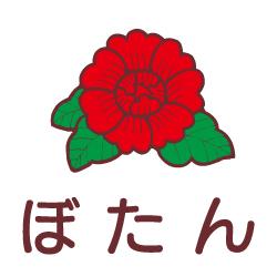 ぼたんのピクトサイン 花/植物のピクト