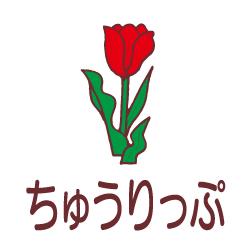 ちゅうりっぷのピクトサイン 花/植物のピクト