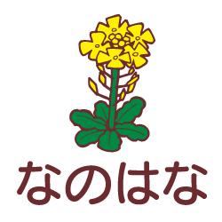 なのはなのピクトサイン 花/植物のピクト
