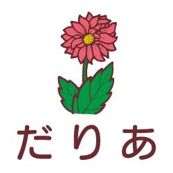 だりあのピクトサイン 花/植物のピクト