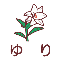 ゆりのピクトサイン 花/植物のピクト