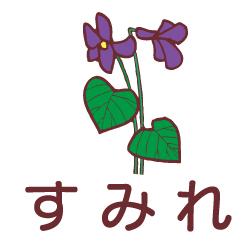 すみれのピクトサイン 花/植物のピクト
