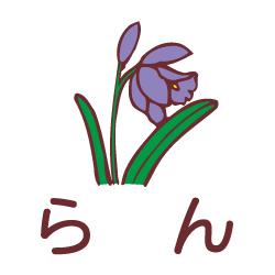 らんのピクトサイン 花/植物のピクト
