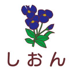 しおんのピクトサイン 花/植物のピクト