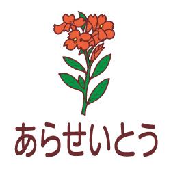 あらせいとうのピクトサイン 花/植物のピクト