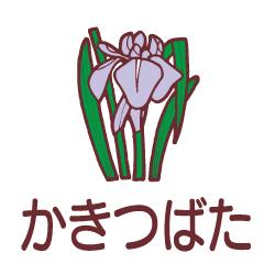 かきつばたのピクトサイン 花/植物のピクト