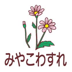 みやこわすれのピクトサイン 花/植物のピクト