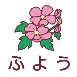 ふようのピクトサイン 花/植物のピクト