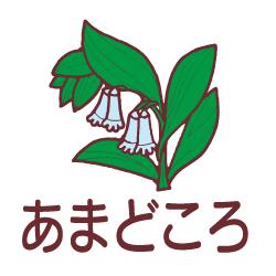あまどころのピクトサイン 花/植物のピクト