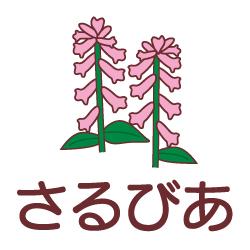 さるびあのピクトサイン 花/植物のピクト