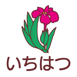 いちはつのピクトサイン 花/植物のピクト