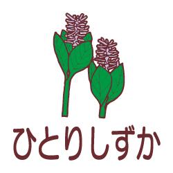 ひとりしずかのピクトサイン 花/植物のピクト