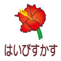 はいびすかすのピクトサイン 花/植物のピクト