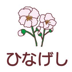 ひなげしのピクトサイン 花/植物のピクト