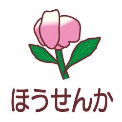 ほうせんかのピクトサイン 花/植物のピクト
