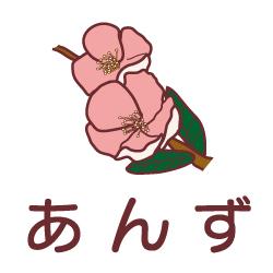 あんずのピクトサイン 花/植物のピクト