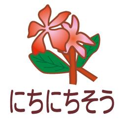 にちにちそうのピクトサイン 花/植物のピクト