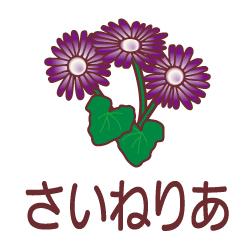 さいねりあのピクトサイン 花/植物のピクト