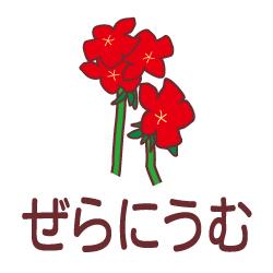 ぜらにうむのピクトサイン 花/植物のピクト