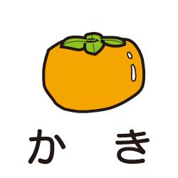 かきのピクトサイン 果物のピクト