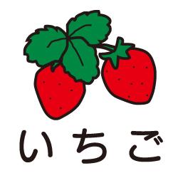 いちごのピクトサイン 果物のピクト
