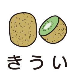 きういのピクトサイン 果物のピクト