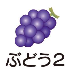 ぶどう2のピクトサイン 果物のピクト