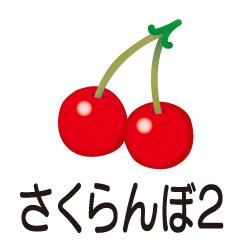 さくらんぼ2のピクトサイン 果物のピクト