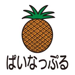 ぱいなっぷるのピクトサイン 果物のピクト