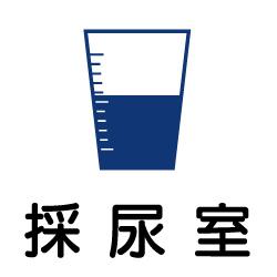 採尿室のピクトサイン 病院向けピクト