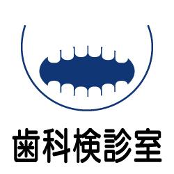 歯科検診室のピクトサイン 病院向けピクト