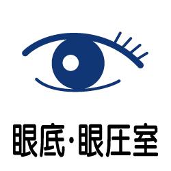 眼底・眼圧室のピクトサイン 病院向けピクト