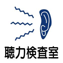 聴力検査室のピクトサイン 病院向けピクト