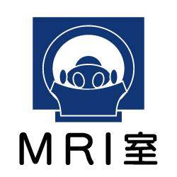 MRI室のピクトサイン 病院向けピクト