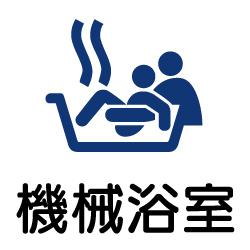 機械浴室のピクトサイン 病院向けピクト