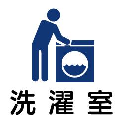 洗濯室のピクトサイン 病院向けピクト