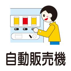 自動販売機のピクトサイン 病院向けピクト