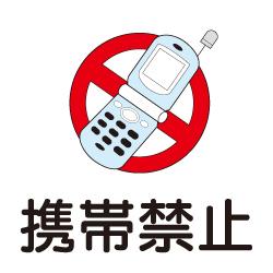 携帯禁止のピクトサイン 病院向けピクト
