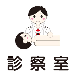 診察室のピクトサイン 病院向けピクト