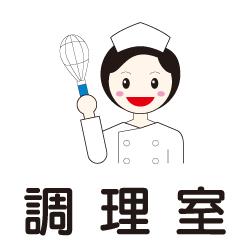 調理室のピクトサイン