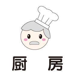 厨房のピクトサイン