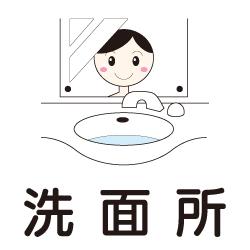洗面所のピクトサイン 病院向けピクト