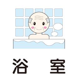 浴室のピクトサイン