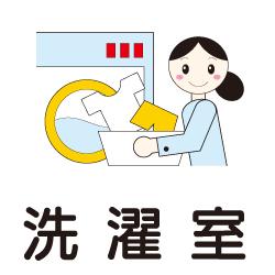 洗濯室のピクトサイン