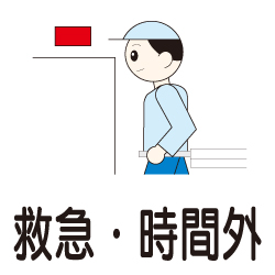 救急・時間外のピクトサイン 病院向けピクト