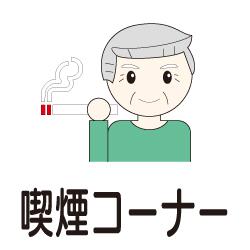喫煙コーナーのピクトサイン