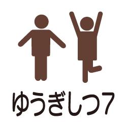 ゆうぎしつ7