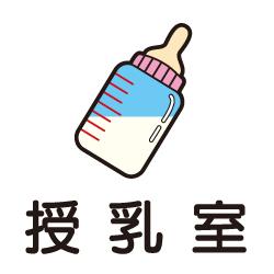 授乳室のピクトサイン 幼稚園向けピクト