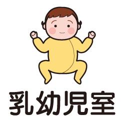 乳幼児室のピクトサイン 幼稚園向けピクト